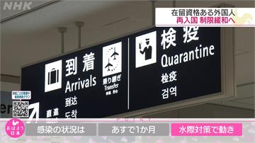 邊境鬆綁!持日本居留簽證外國人 最快下個月開始可入境日本