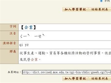 「企業」怎麼唸?局處報告惹毛議員 網同感:拒絕中國式唸法