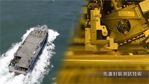 國防自主大躍進 台積電研發新巡防艦雷達晶片