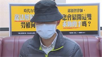 前助理指控惡意解雇又不補貼油錢 時力議員林彥甫喊冤 強調一切合法