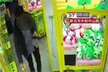 太惡劣!偷走娃娃機店手機套 竟還對著兌幣機尿尿