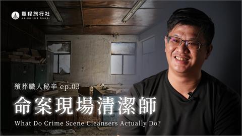 揮散不去!命案現場清潔師揭清屍水秘辛 曝:每次聞到都還是想吐