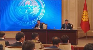 吉爾吉斯總統下台 剛出獄新總理宣布掌權