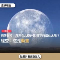 事實查核/【錯誤】網傳影片「月亮在北極的俄羅斯和加拿大邊界上升到落下大約30 秒,然候遮擋太陽5 秒,然後立即落下。它非常美麗,自然界奇觀,難得一見」?
