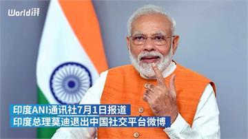 與中國絕交說到做到!印度總理莫迪註銷微博帳號