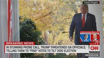錄音檔曝光 川普施壓喬州務卿找出足夠選票