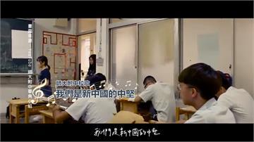 校歌歌詞「照耀祖國」惹議 師大附中:學生可提案修改