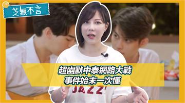 芝無不言/「台灣女孩」引戰火? 中、泰 #nnevvy 網路大戰始末一次懂