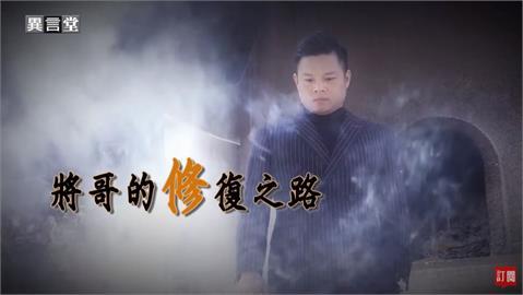 異言堂/「76行者」靈魂人物!遺體修復師陳修將的故事