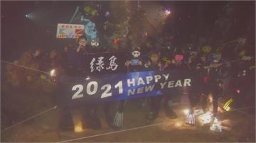 綠島跨年活動超特別 結合海底夜潛迎新年