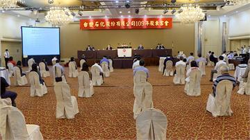 台塑化股東會打頭陣 陳寶郎:今年營運不樂觀