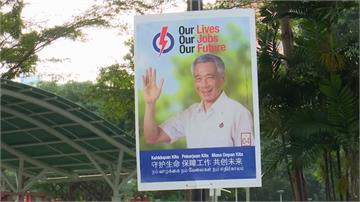 新加坡大選結果出爐!李顯龍「人民行動黨」奪9成席次