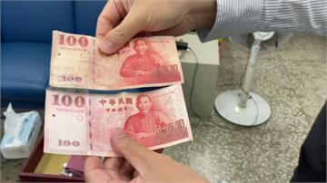 鈔票觸感怪怪的... 店家找錢竟是假鈔