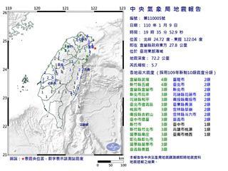 不斷更新/宜蘭外海地震規模5.7! 台鐵6列次延誤50分 影響約540名旅客