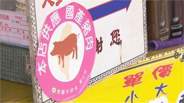 亂?台灣豬標章超過十種 鬍鬚張被爆用西班牙豬