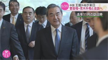 中外長王毅訪日 明會見首相菅義偉