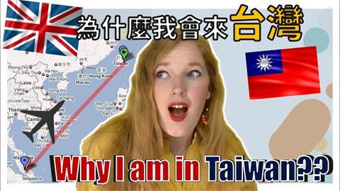最無悔的決定!英國人妻12年前被「缺點」吸引來台 現讚:超愛台灣生活