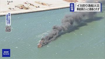 兩名船員失蹤!  日本秋田港烏賊漁船陷火海