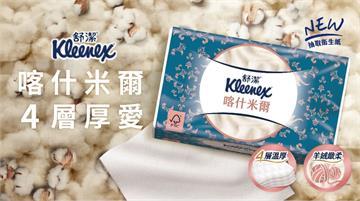 看好寵愛商機 廠商推出四層重磅新品深耕頂級衛生紙市場