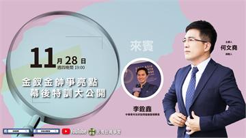 LIVE/雙十「金釵金帥」爭亮點 幕後特訓大公開