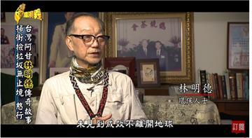 台灣演義/不斷苦行環島撿垃圾!「台灣阿甘」林明德的故事|2020.10