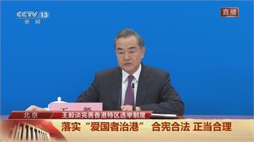 快新聞/中國擬改香港選制 王毅稱「愛國者治港完全合法正當」
