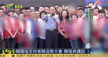 中國馬賽克又出動了!韓國瑜只剩「粉身碎骨」中華民國全消失