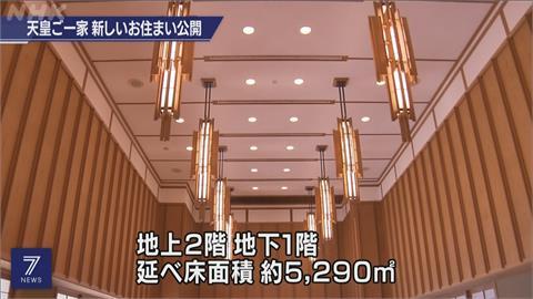 日天皇德仁住所耗資8.7億日圓改建 待帕奧結束後搬入