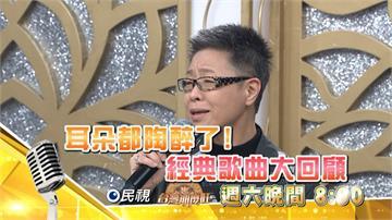 《台灣那麼旺》端午佳節防疫特輯 讓你耳朵懷孕的經典歌曲大回顧 !
