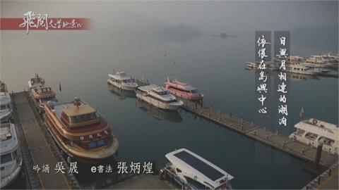 文學結合空拍 「飛閱文學地景」探討台灣之美