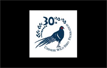 快新聞/拒簽反台獨文件! 中華鳥會遭國際鳥盟解除夥伴關係