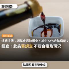 事實查核/【部分錯誤】網傳「消基會醬油調查,發現其中72%含防腐劑......如何辨識化學與傳統釀造醬油?消基會:看價錢、看醬油搖動時的泡沫、聞濃郁酒香」?