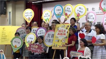 觀光局推「台灣通化旅遊」 共創高齡平權友善社會