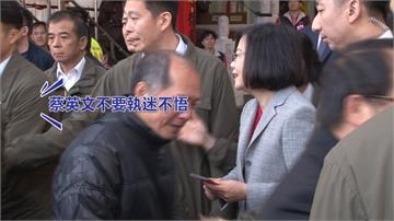 蔡總統初二走春拜廟 遭民眾嗆別「執迷不悟」