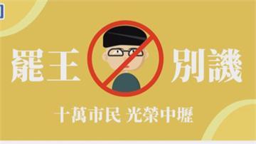 民眾黨響應罷免王浩宇?柯文哲:高虹安的個人意見