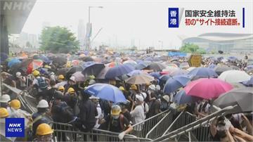 香港編年史網站疑遭政府封鎖 網路供應商認依國安法要求