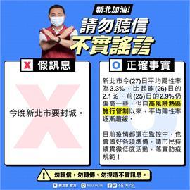 """""""今晚新北市要封城"""" 侯友宜:假消息勿轉傳"""