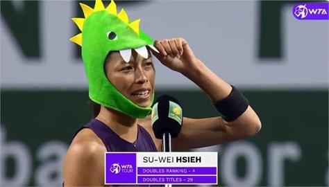 網球/謝淑薇晉級「戴恐龍頭套」成全場最Q 童趣舉動萌翻球迷!