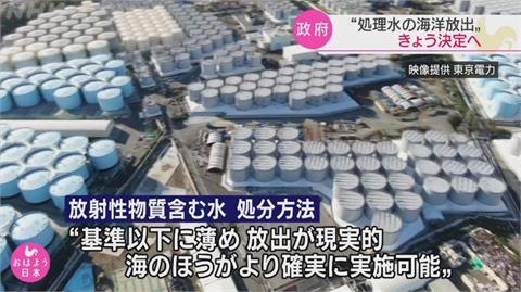 日福島核汙水敲定海放 引漁民強力反彈