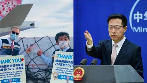 美國贈台灣250萬劑疫苗!中國崩潰嗆「政治操弄」:干涉內政