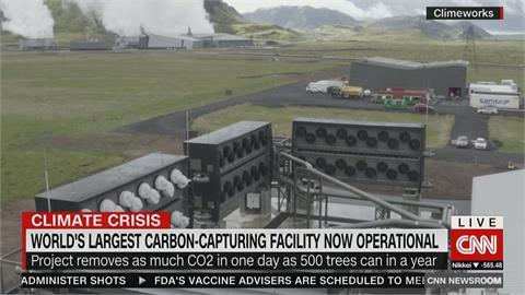 冰島全球最大「捕碳排」機器 吸取二氧化碳轉化成岩石