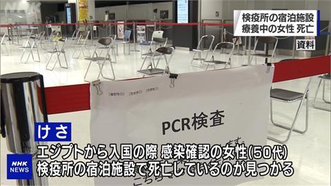 本月新高!日本東京增430例、大阪增386確診