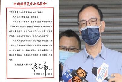 快新聞/朱立倫批被貼「親中賣台」標籤 汪浩嗆:你也指蔡英文「去中、反中」啊!