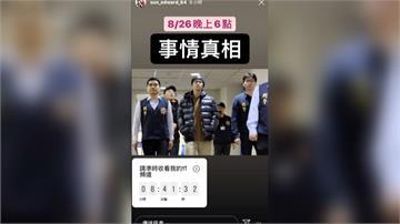 孫安佐遭檢方起訴 今晚6點公佈「事情真相」
