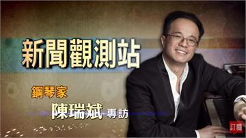 新聞觀測站/用琴聲撫慰人心 專訪知名鋼琴家陳瑞斌|2021.01