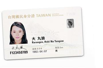 新版身分證設計票選中 「台灣國民身分證」暫居冠