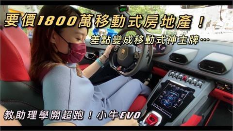 快嚇壞!美女初駕1800萬小牛飆速 忘繫安全帶遭虧「移動式神主牌」