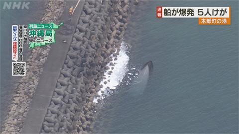 沖繩觀光船爆炸起火 5人受傷送醫!