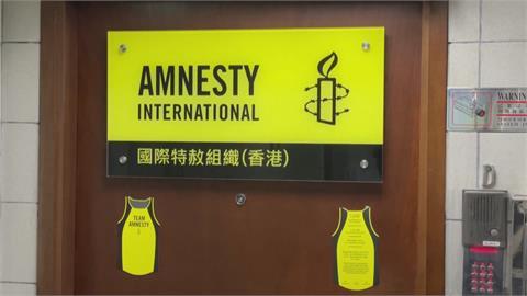 香港國安法打壓異己! 國際特赦組織宣布 將關閉香港2辦事處