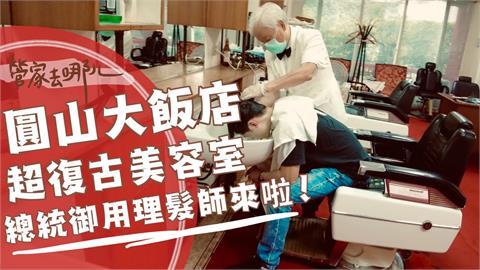 他幫李前總統理髮20年!開箱骨董級電動按摩祕寶 客人驚呼:化身鋼鐵人